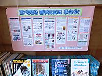 Keiji02